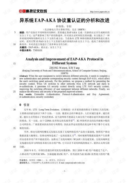 论文研究-异系统EAP-AKA协议重认证的分析和改进 .pdf