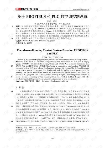论文研究-基于PROFIBUS和PLC的空调控制系统 .pdf