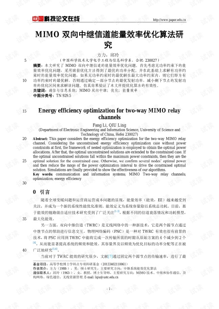 论文研究-MIMO双向中继信道能量效率优化算法研究 .pdf