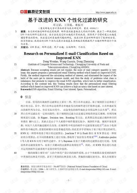 论文研究-基于改进的KNN个性化过滤的研究 .pdf