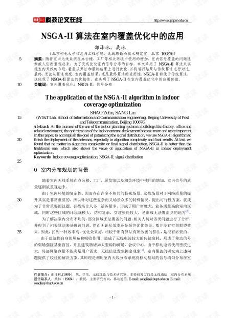 论文研究-NSGA-II算法在室内覆盖优化中的应用  .pdf