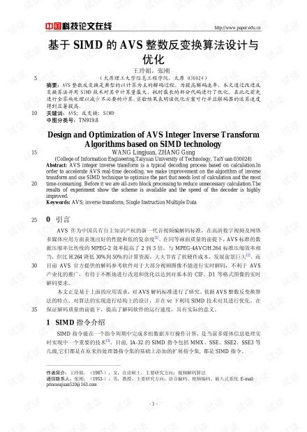 论文研究-基于SIMD的AVS整数反变换算法设计与优化 .pdf