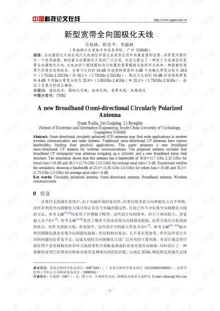 论文研究-新型宽带全向圆极化天线 .pdf