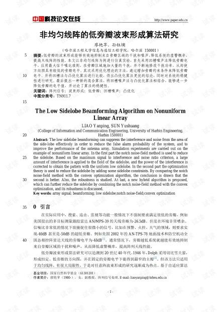 论文研究-非均匀线阵的低旁瓣波束形成算法研究 .pdf
