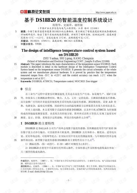 论文研究-基于DS18B20的智能温度控制系统设计 .pdf