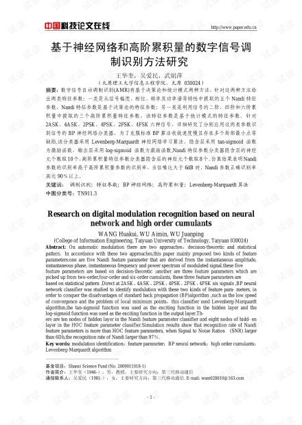 论文研究-基于神经网络和高阶累积量的数字信号调制识别方法研究 .pdf