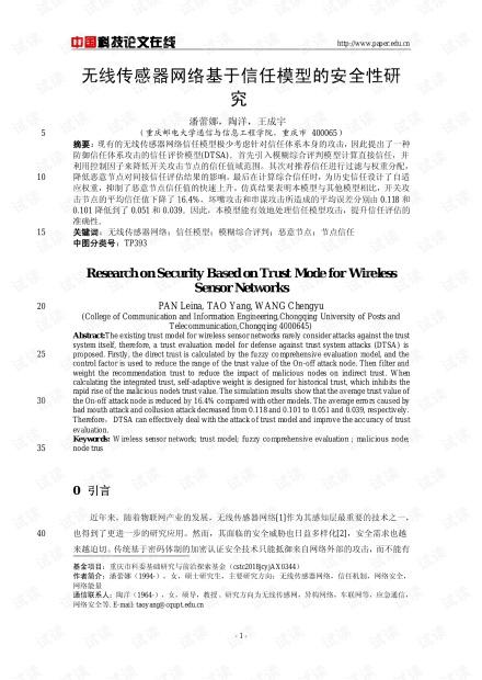 论文研究-无线传感器网络基于信任模型的安全性研究 .pdf