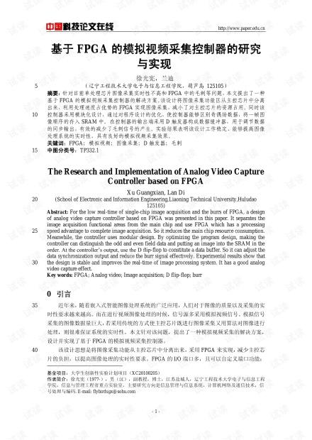 论文研究-基于FPGA的模拟视频采集控制器的研究与实现 .pdf