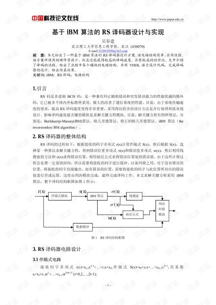 论文研究-基于iBM算法的RS译码器设计与实现 .pdf