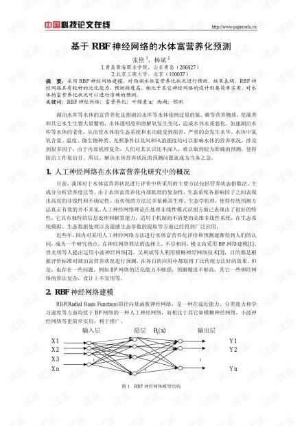 论文研究-基于RBF神经网络的水体富营养化预测 .pdf