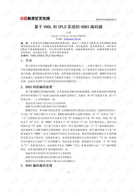 论文研究-基于VHDL和CPLD实现的HDB3编码器 .pdf