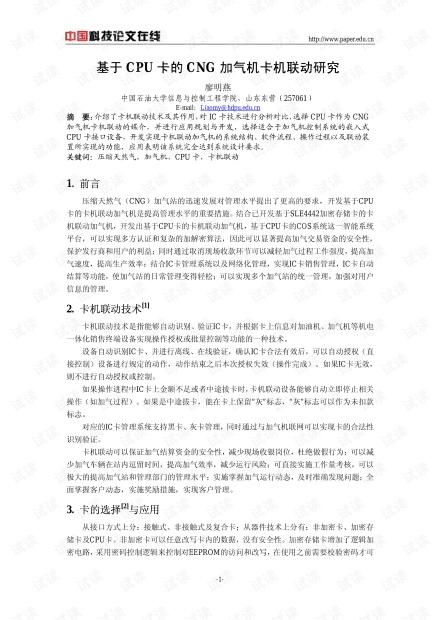 论文研究-基于CPU卡的CNG加气机卡机联动研究 .pdf