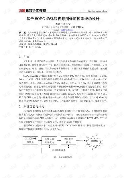 论文研究-基于SOPC的远程视频图像监控系统的设计 .pdf