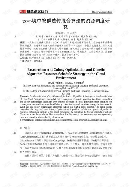 论文研究-云环境中蚁群遗传混合算法的资源调度研究 .pdf