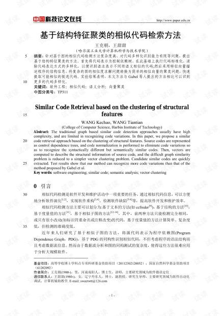 论文研究-基于结构特征聚类的相似代码检索方法 .pdf