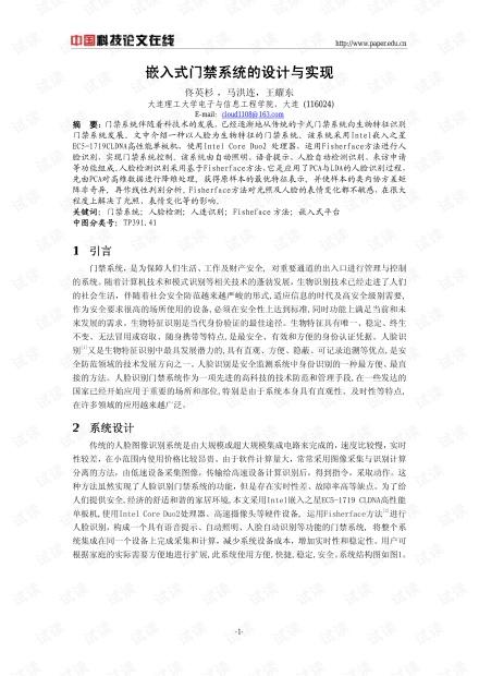 论文研究-嵌入式门禁系统的设计与实现 .pdf