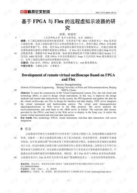 论文研究-基于FPGA与Flex的远程虚拟示波器的研究 .pdf