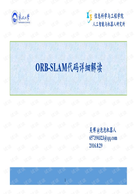 ORB-SLAM2源码中文详解.pdf