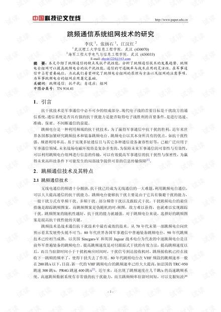 论文研究-跳频通信系统组网技术的研究 .pdf