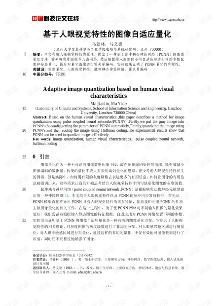 论文研究-基于人眼视觉特性的图像自适应量化 .pdf