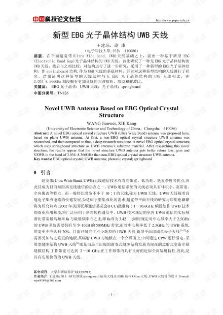 论文研究-新型EBG光子晶体结构UWB天线 .pdf