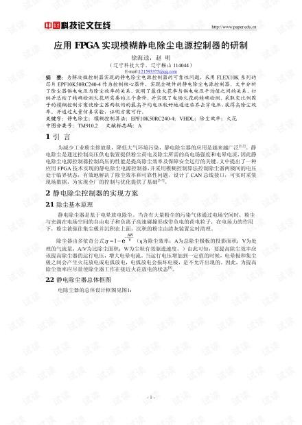 论文研究-应用FPGA实现模糊静电除尘电源控制器的研制 .pdf