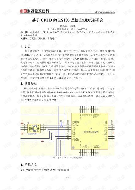 论文研究-基于CPLD的RS485通信实现方法研究 .pdf