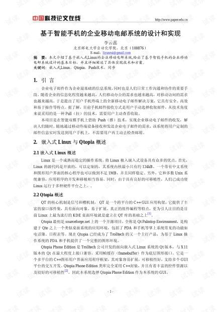 论文研究-基于智能手机的企业移动电邮系统的设计和实现 .pdf
