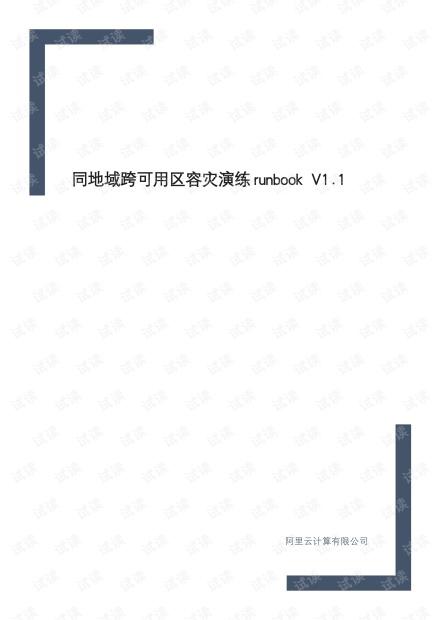 阿里云同地域跨可用区容灾演练.pdf