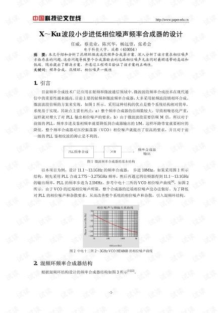 论文研究-X~Ku波段小步进低相位噪声频率合成器的设计 .pdf