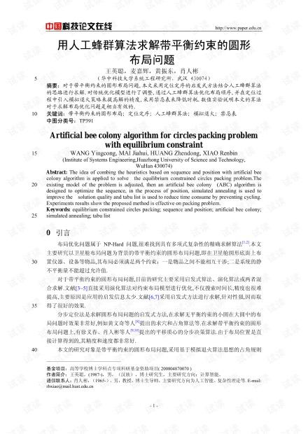 论文研究-用人工蜂群算法求解带平衡约束的圆形布局问题 .pdf
