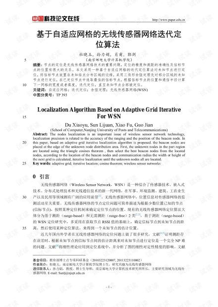 论文研究-基于自适应网格的无线传感器网络迭代定位算法 .pdf