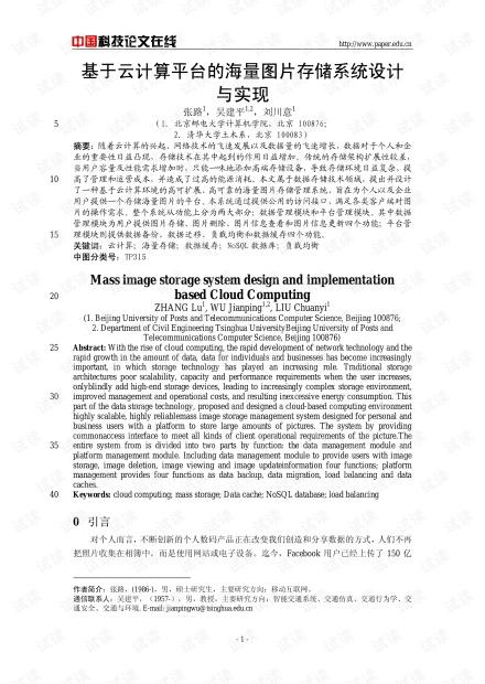 论文研究-基于云计算平台的海量图片存储系统设计与实现 .pdf