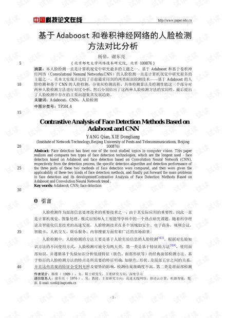 论文研究-基于Adaboost和卷积神经网络的人脸检测方法对比分析 .pdf