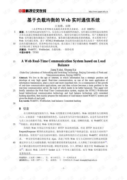 论文研究-基于负载均衡的Web实时通信系统 .pdf