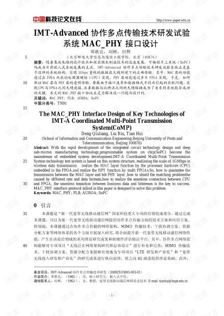论文研究-IMT-Advanced协作多点传输技术研发试验系统MAC_PHY接口设计 .pdf