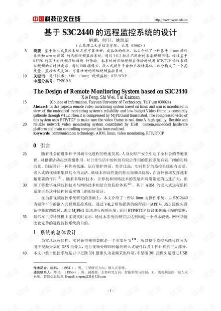 论文研究-基于S3C2440的远程监控系统的设计 .pdf
