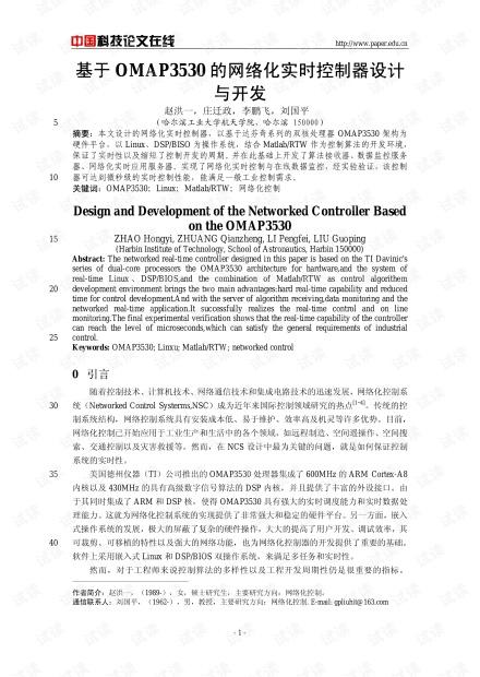 论文研究-基于OMAP3530的网络化实时控制器设计与开发 .pdf
