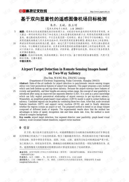 论文研究-基于双向显著性的遥感图像机场目标检测 .pdf