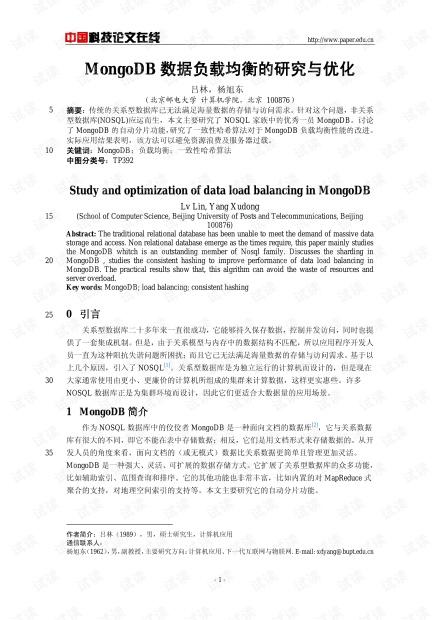 论文研究-MongoDB数据负载均衡的研究与优化 .pdf