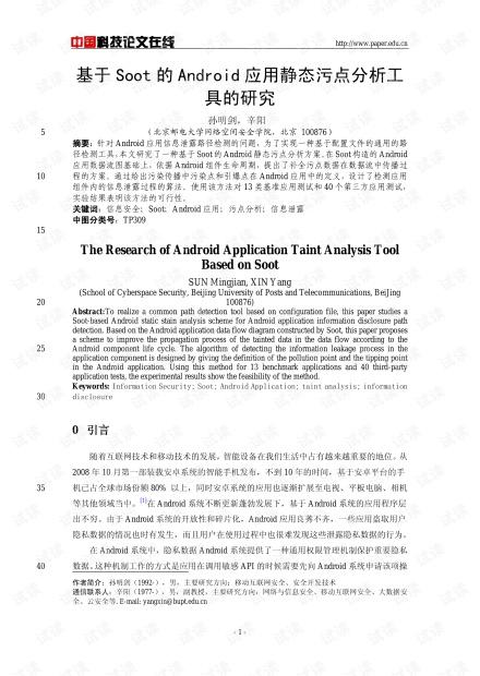论文研究-基于Soot的Android应用静态污点分析工具的研究 .pdf