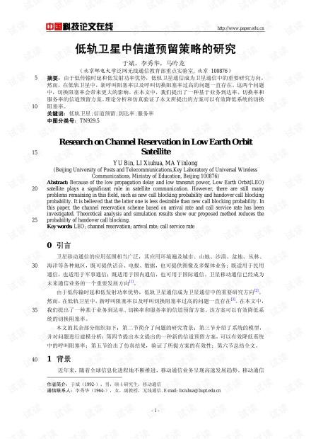 论文研究-低轨卫星中信道预留策略的研究 .pdf