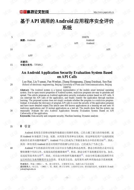 论文研究-基于API调用的Android应用程序安全评价系统 .pdf