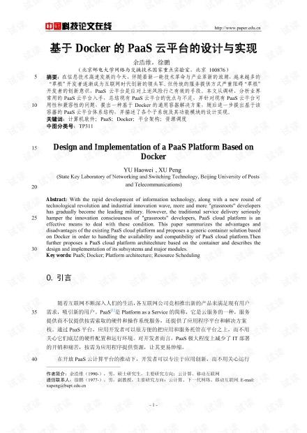 论文研究-基于Docker的PaaS云平台的设计与实现 .pdf