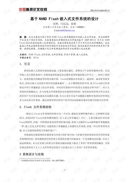 论文研究-基于NAND Flash嵌入式文件系统的设计 .pdf