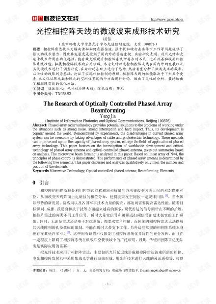 论文研究-光控相控阵天线的微波波束成形技术研究 .pdf
