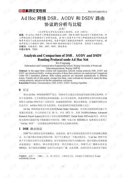 论文研究-Ad Hoc网络DSR、AODV和DSDV路由协议的分析与比较 .pdf