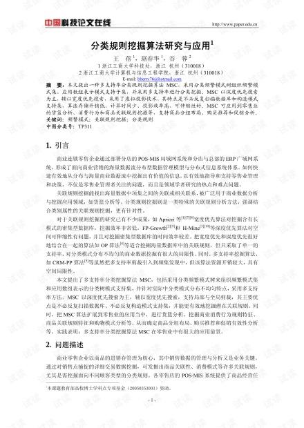 论文研究-分类规则挖掘算法研究与应用 .pdf