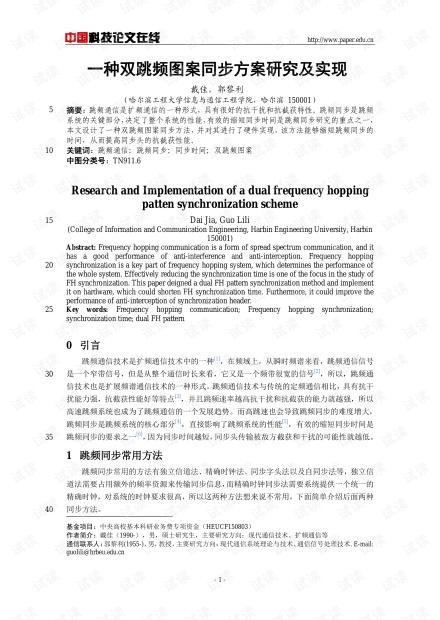 论文研究-一种双跳频图案同步方案研究及实现 .pdf