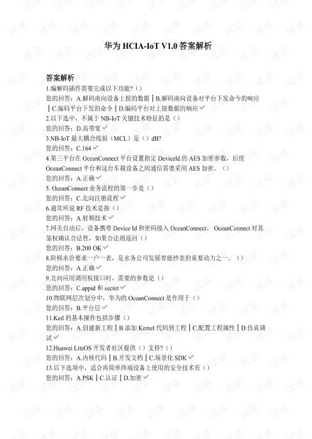 华为HCIA-IoT V1.0答案解析.pdf